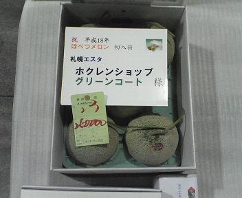 穂別メロン
