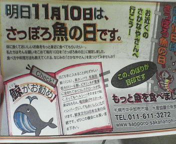 札幌魚の日