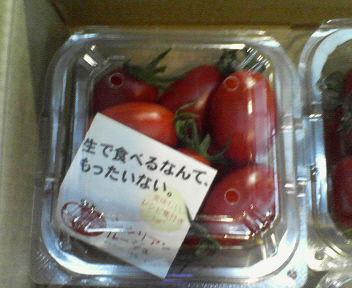 地中海トマト