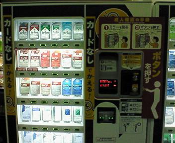 taspo・タスポを使わない自販機