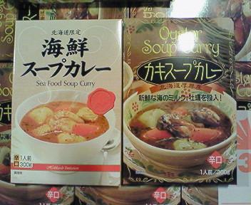 牡蠣&海鮮スープカレー