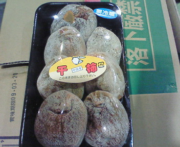干し柿・中国産