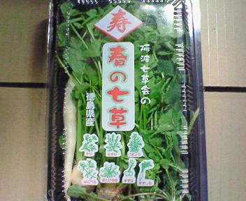 徳島産春の七草