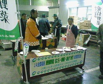 福島愛情野菜試食会