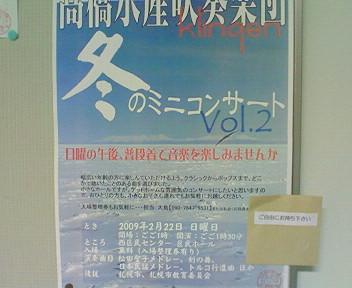 高橋水産吹奏楽団ミニコンサート