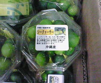 沖縄産シークワーサー