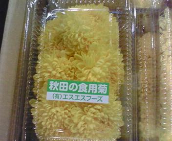 秋田産食用菊