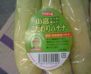 小宮さんが選んだバナナ