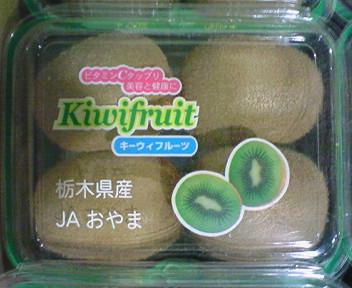 栃木産キウイ