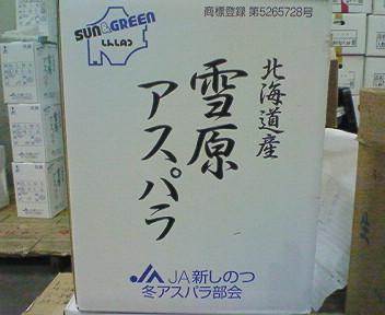 新篠津産雪原アスパラ