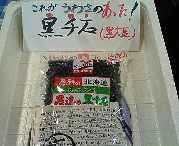 北海道産黒大豆