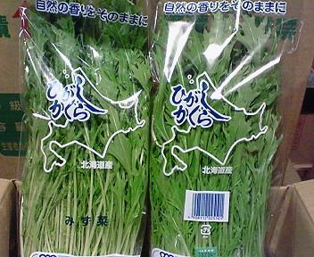東神楽産水菜