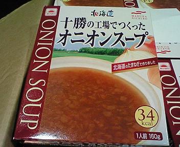 十勝の工場で作ったオニオンスープ