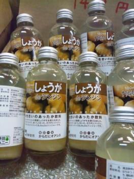 国産生姜ジュース
