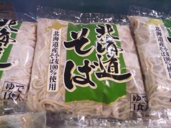 北海道そば・茹で麺